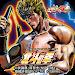 Download [モバ7]パチスロ 北斗の拳 1.0.4 APK